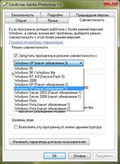 Решение проблем при запуске старых программ под управлением Windows 7